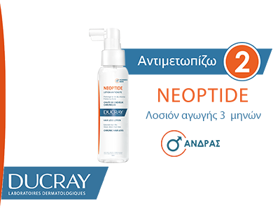 neoptide MEN