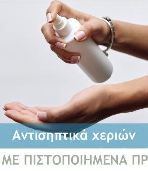 antisiptika