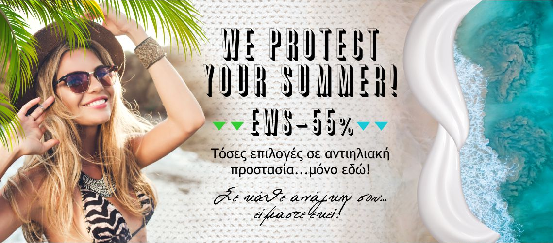 We protect your Summer