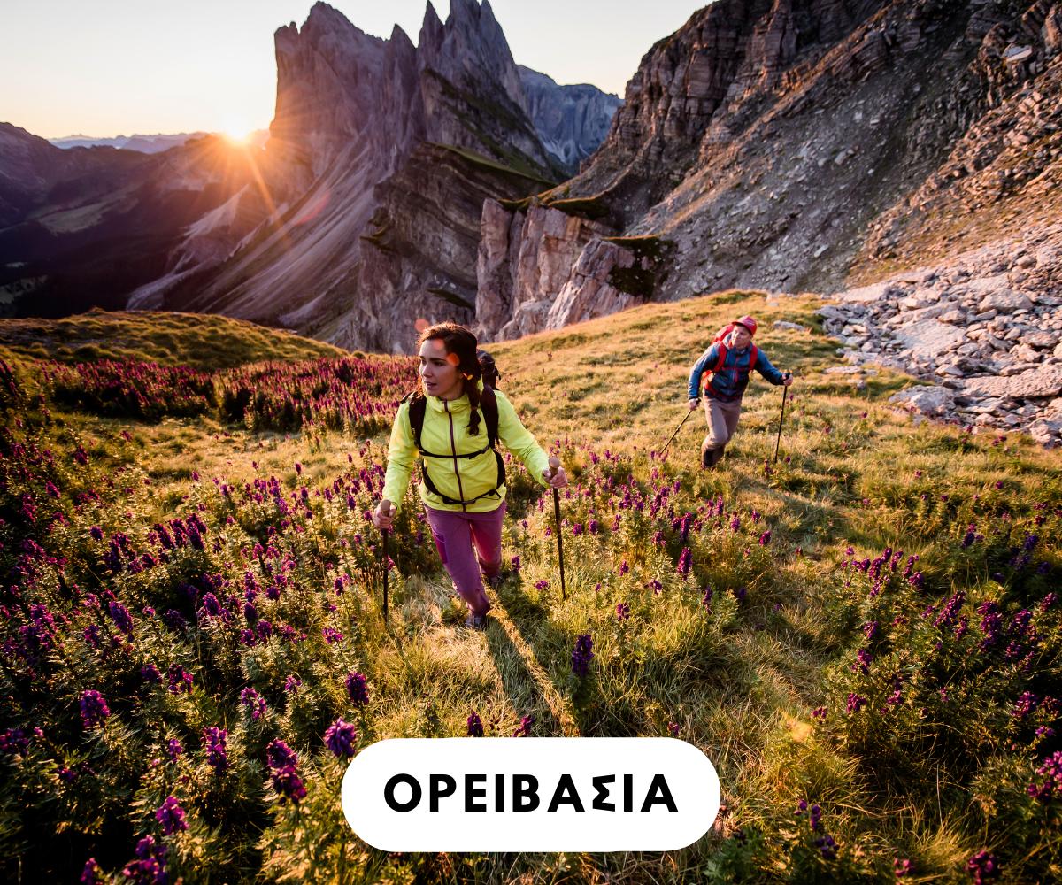 ορειβασία, hiking, trekking, La Sportiva, Salomon, The Northface, CMP