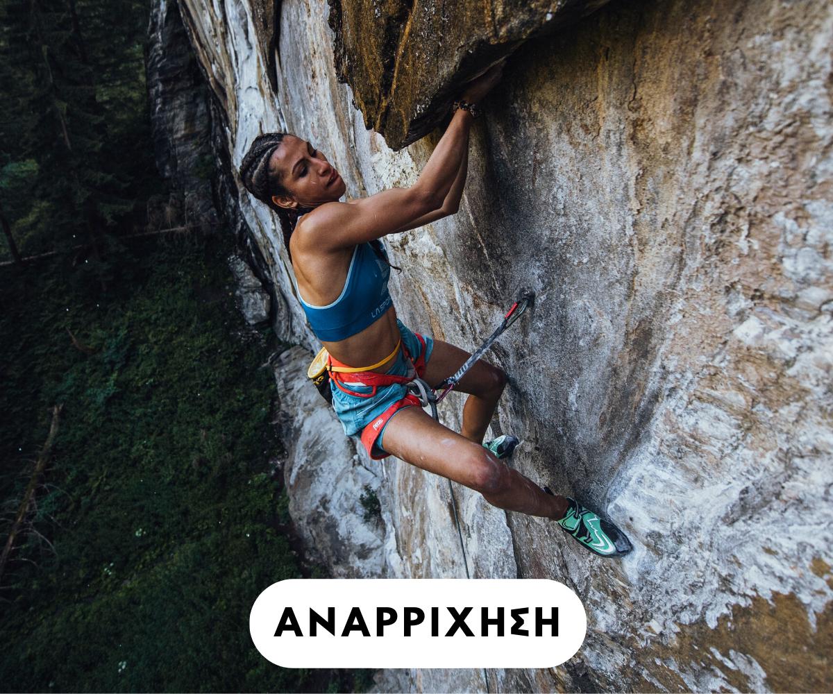 Αναρρίχηση, Climbing, La Sportiva