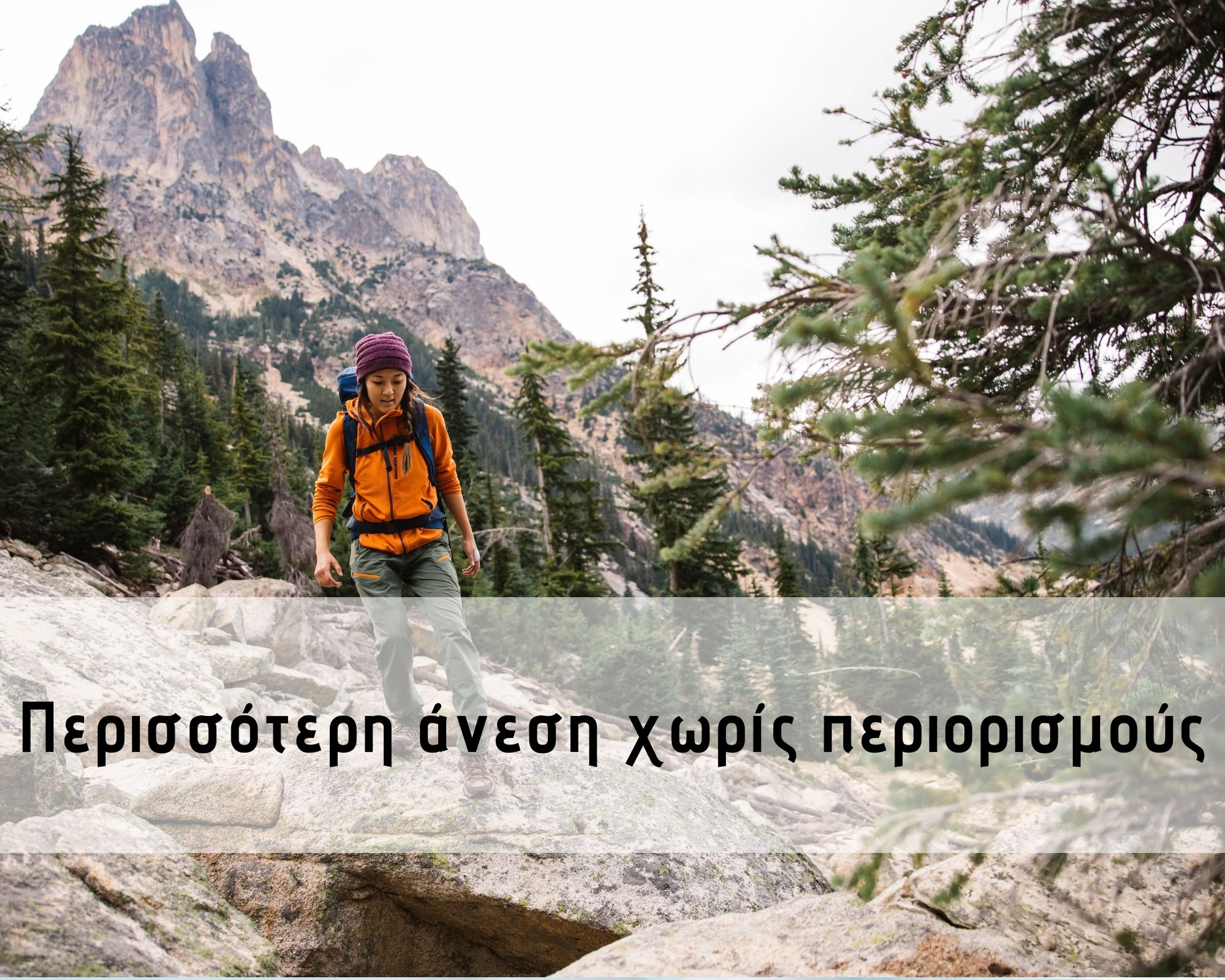Dimitriadis Action Stores, marmot, πανταλόνια, hiking, trekking