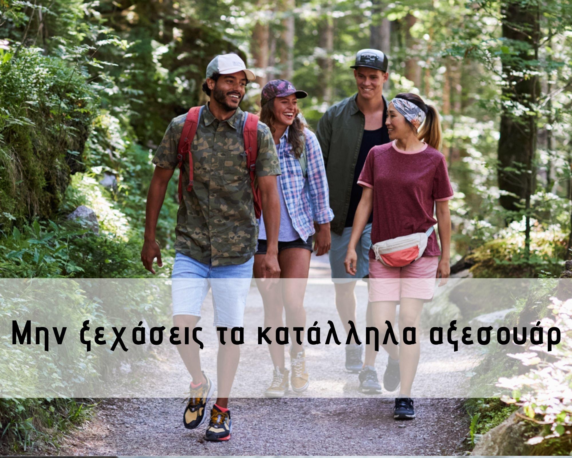 Dimitriadis Action Stores, hiking, trekking