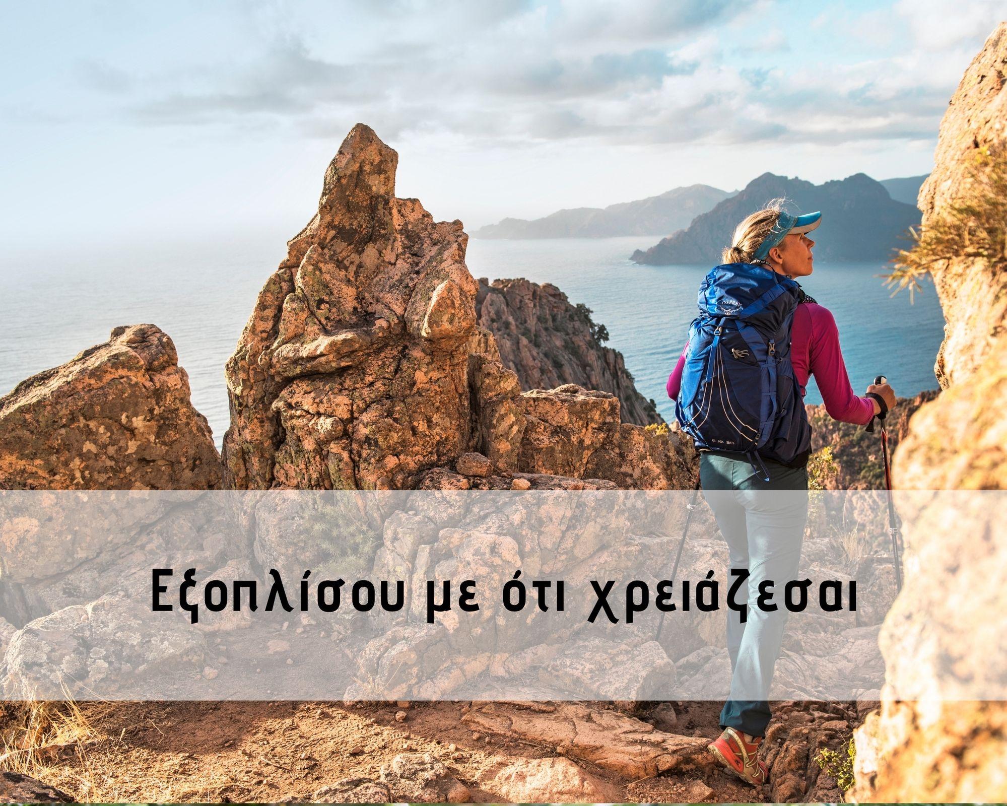 Dimitriadis Action Stores, hiking, trekking, osprey