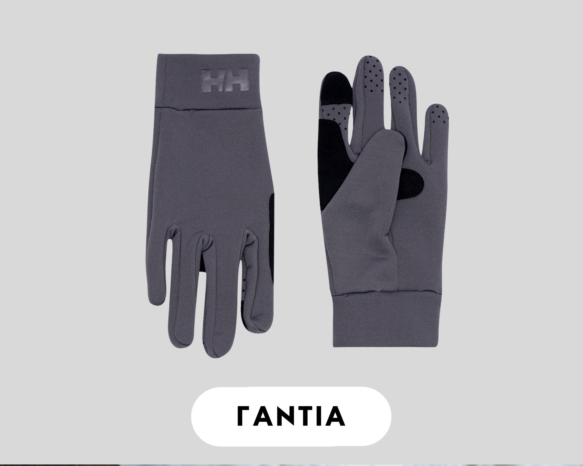 Dimitriadis Action Stores, hiking, trekking, helly hansen, γάντια